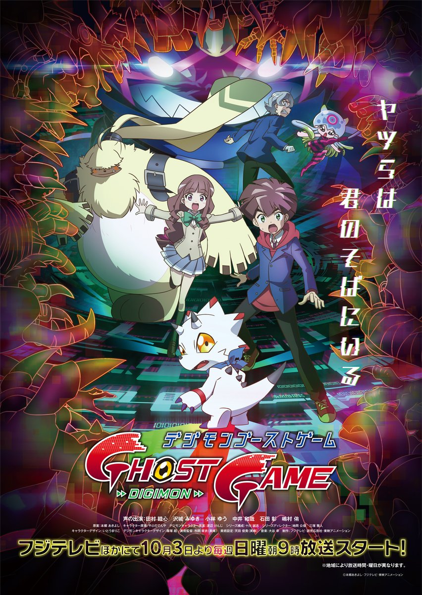 Digimon Ghost Game Release Date